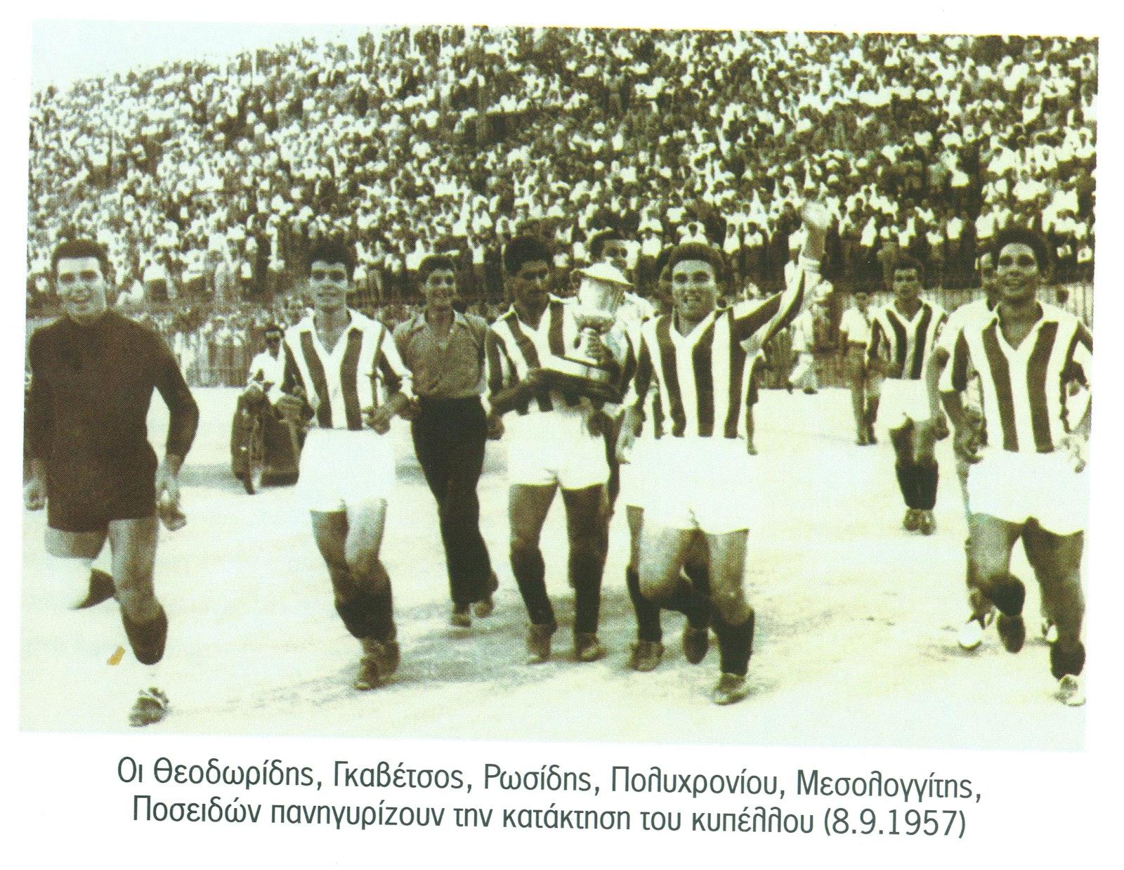 παοκ ολυμπιακοσ γκολ: ερυθρολευκο μετεριζι: ΣΑΝ ΣΗΜΕΡΑ ΤΟ 1957