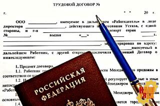 Заключение трудового договора в письменной форме