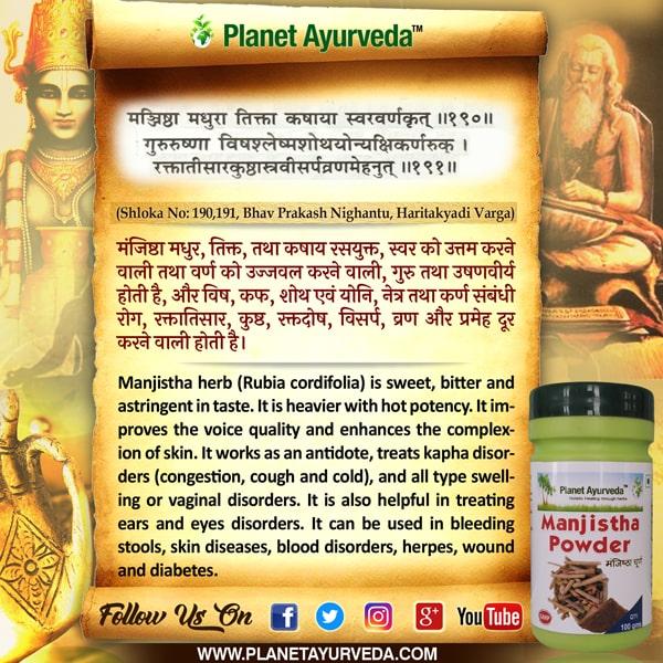Classical Reference of Manjishtha