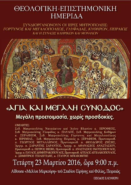 """Θεολογική-Επιστημονική Ημερίδα """"ΑΓΙΑ ΚΑΙ ΜΕΓΑΛΗ ΣΥΝΟΔΟΣ"""" Μεγάλη προετοιμασία, χωρίς προσδοκίες."""