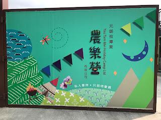 【戶外郊遊】元朗 | 農樂營(全港首個農莊漂移車)