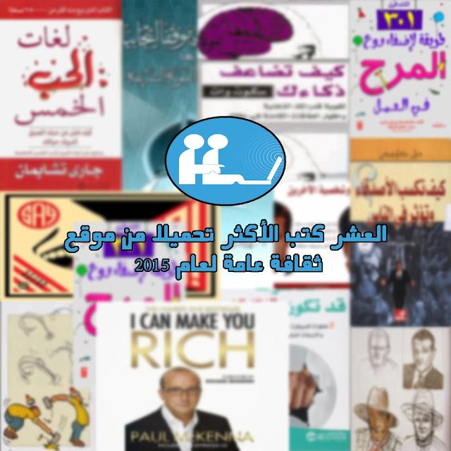 العشر كتب الأكثر تحميلا من موقع ثقافة عامة لعام 2015