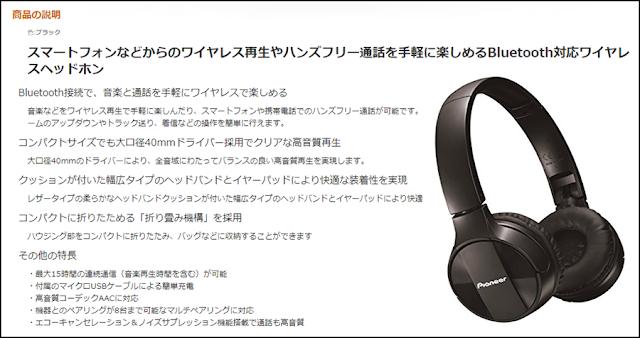 パイオニア SE-MJ553BT Bluetoothヘッドホン