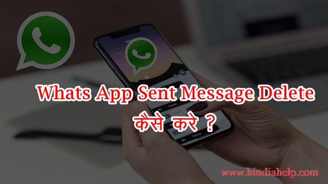 Whatsapp Sent Message Delete कैसे करे User की Screen से