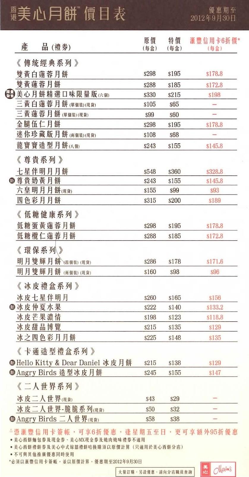 香港中秋月餅 Hong Kong Moon Cake: 美心月餅 9月價錢