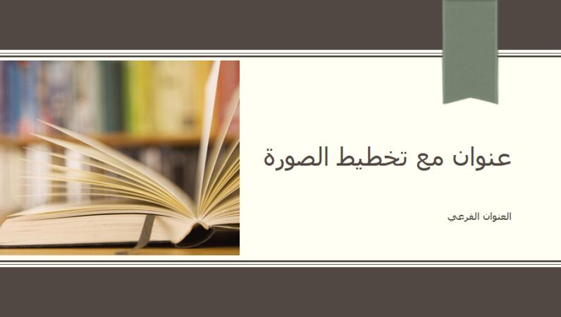 قوالب بوربوينت عربية جاهزة للكتابة عليها 2020 Free Powerpoint