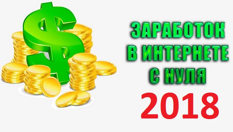 Заработать в интернет 2016 заработать деньги интернете webmoney