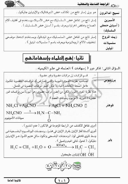 مراجعة نهائية كيمياء للثانوية العامة