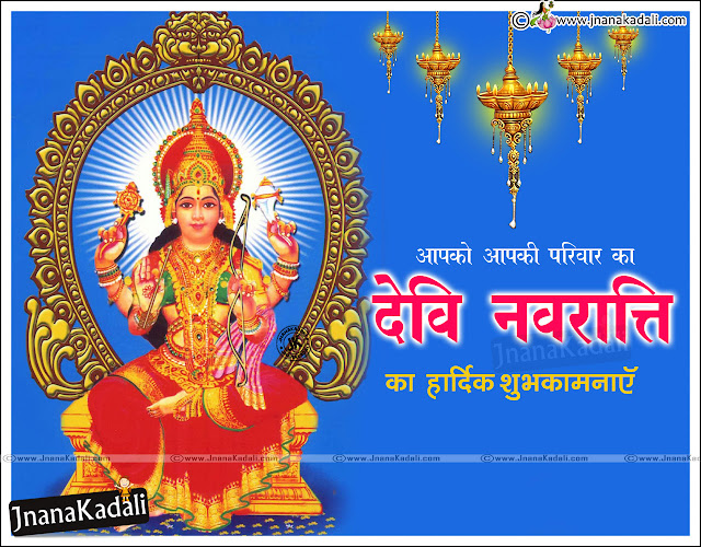 Deavi Navaraatri Wishes Quotes in Hindi Goddess Navadurga hd wallpapers