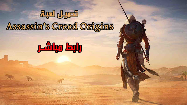 Creed Origins download , تحميل Creed Origins  , Creed Origins للكومبيوتر , Creed Origins pc