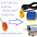 إبدال العوامة العادية بصمام كهربائي  Electric valve وعوامة كهربائية