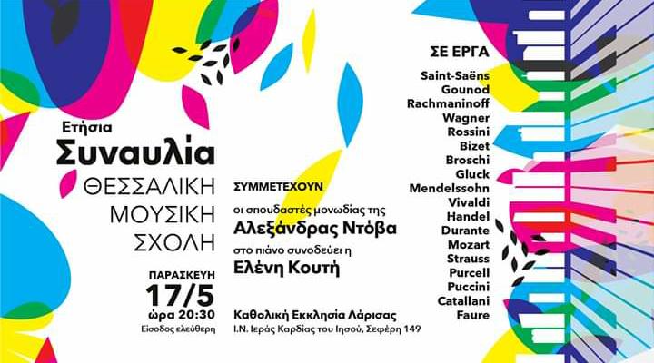 Ετήσια συναυλία της Θεσσαλικής Μουσικής Σχολής