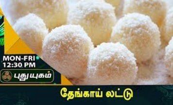 Azhaikalam Samaikalam 22-09-2017 Puthuyugam Tv