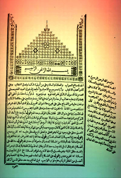 تحميل كتاب حاشية الدسوقي على مغني اللبيب pdf