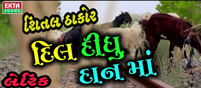 jignesh kaviraj,kinjal Dave,gaman santhal,vikram thakor,rakesh barot,mamta soni,tejal thakor,ekta sound,gujarati songs,gujarati garba,,gujarati movie,Gujarati Bhajan,gujarati bhajan, gujarati lyrics, songs lyrics, songs lyriks, gujarati new songs 2018, lyrics, gujarati songs lyrics,