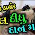 Shital Thakor - Dil Didhu Daanma - Full Song Lyriks - New Love Song 2018 - Gujarati Songs Lyriks