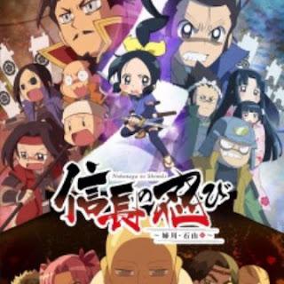 Nobunaga no Shinobi: Anegawa Ishiyama-hen 12  online