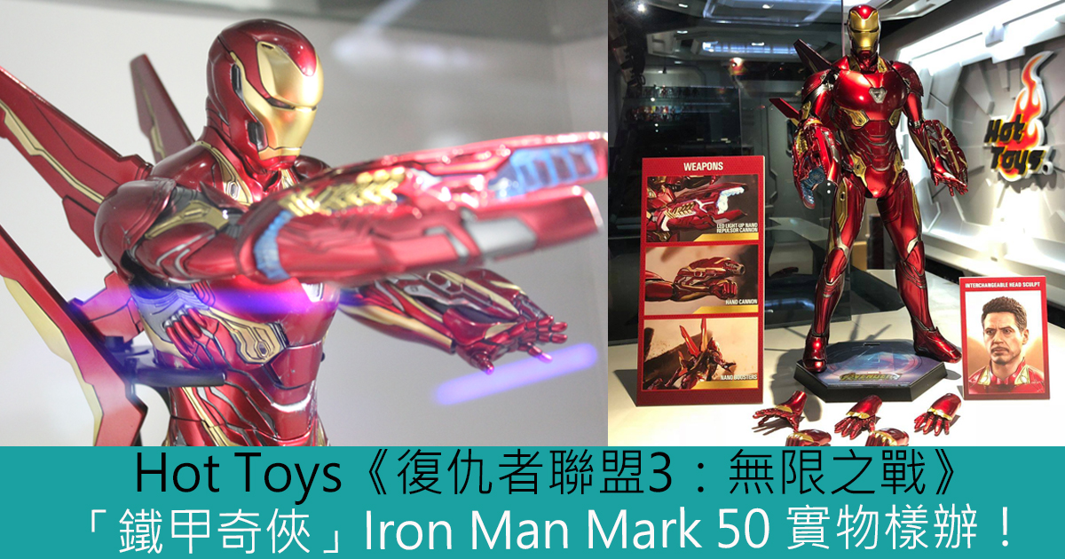 Hot Toys《復仇者聯盟3:無限之戰》「鐵甲奇俠」iron Man Mark 50 實物樣辦登場! Toys