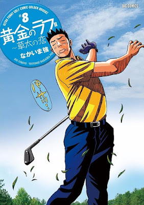 黄金のラフⅡ~草太の恋~ raw zip dl