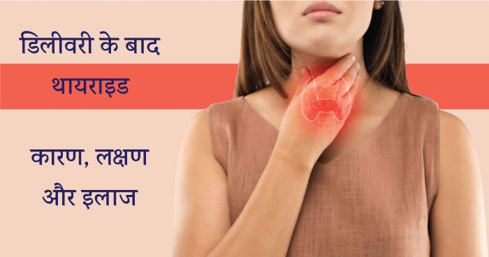 Thyroid Problem in Pregnancy in Hindi