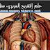 علم التشريح السريري، سنل ... Clinical Anatomy, Richard S. Snell