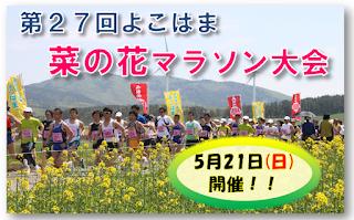 Yokohama Nanohana Marathon 2017 平成29年 菜の花マラソン大会