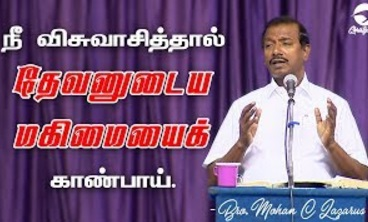 Bro Mohan C Lazarus Messages | Bible Sermons | Tamil Christian Messages
