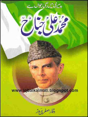 Muhammad Ali Jinnah by Waqar Asghar Feroz