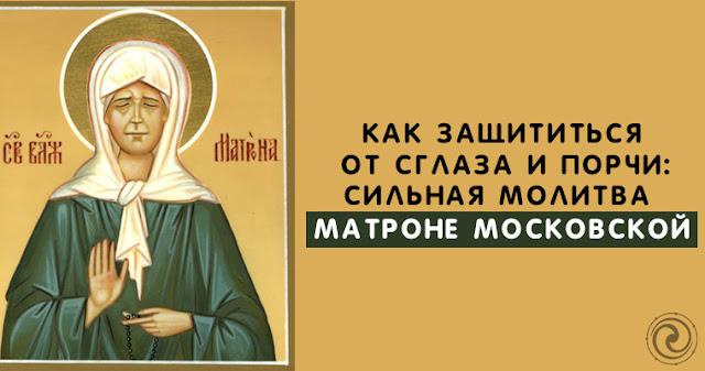 Как защититься от сглаза и порчи: сильная молитва Матроне Московской