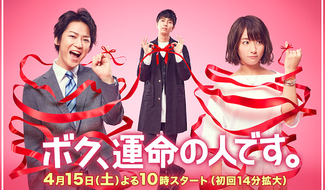 Download Drama Jepang Boku, Unmei no Hito desu Batch Subtitle Indonesia