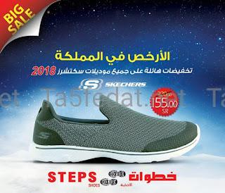 خطوات Steps