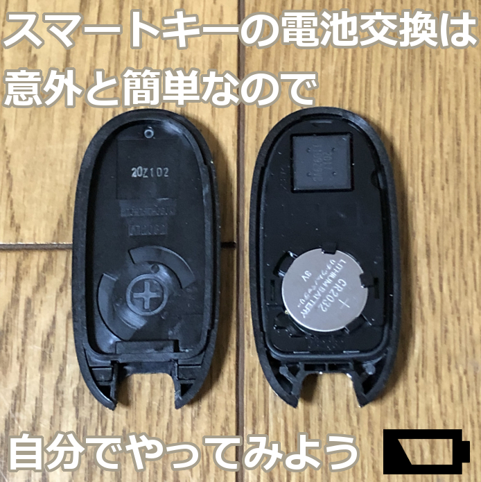 キー 交換 インテリジェント 電池