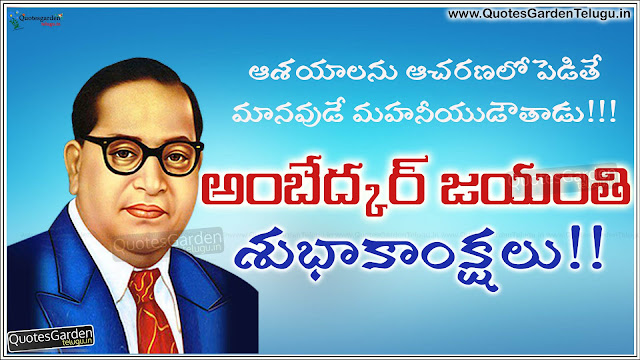 Ambedkar Jayanthi telugu quotations greetings