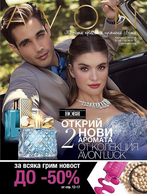 Avon промо брошура-каталог №8 от 24.05 2018