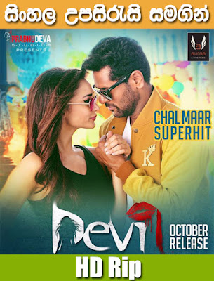 Devi 2016 Watch Online and Download
