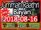 Jummah Raathri Bayan On 2018-08-16 By Ash-Sheikh Ilham (Rashadi) at Muhiyaddeen Jummah Masjid Dehiwala