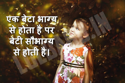 Daughter Quotes Thoughts in Hindi