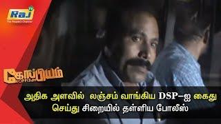 Koppiyam 12-02-2018 Raj Tv