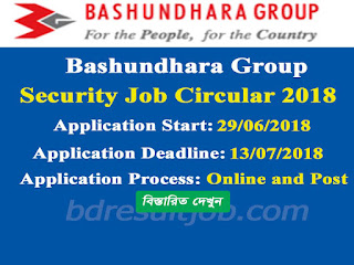Bashundhara Group Security Guard Job Circular 2018
