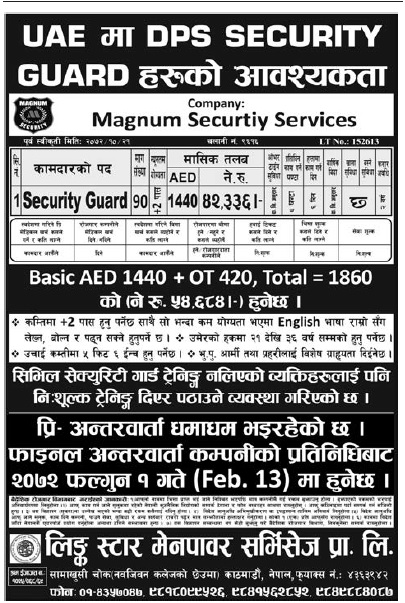 SECURITY GUARD JOBS IN UAE FOR NEPALI, SALARY RS 42,336