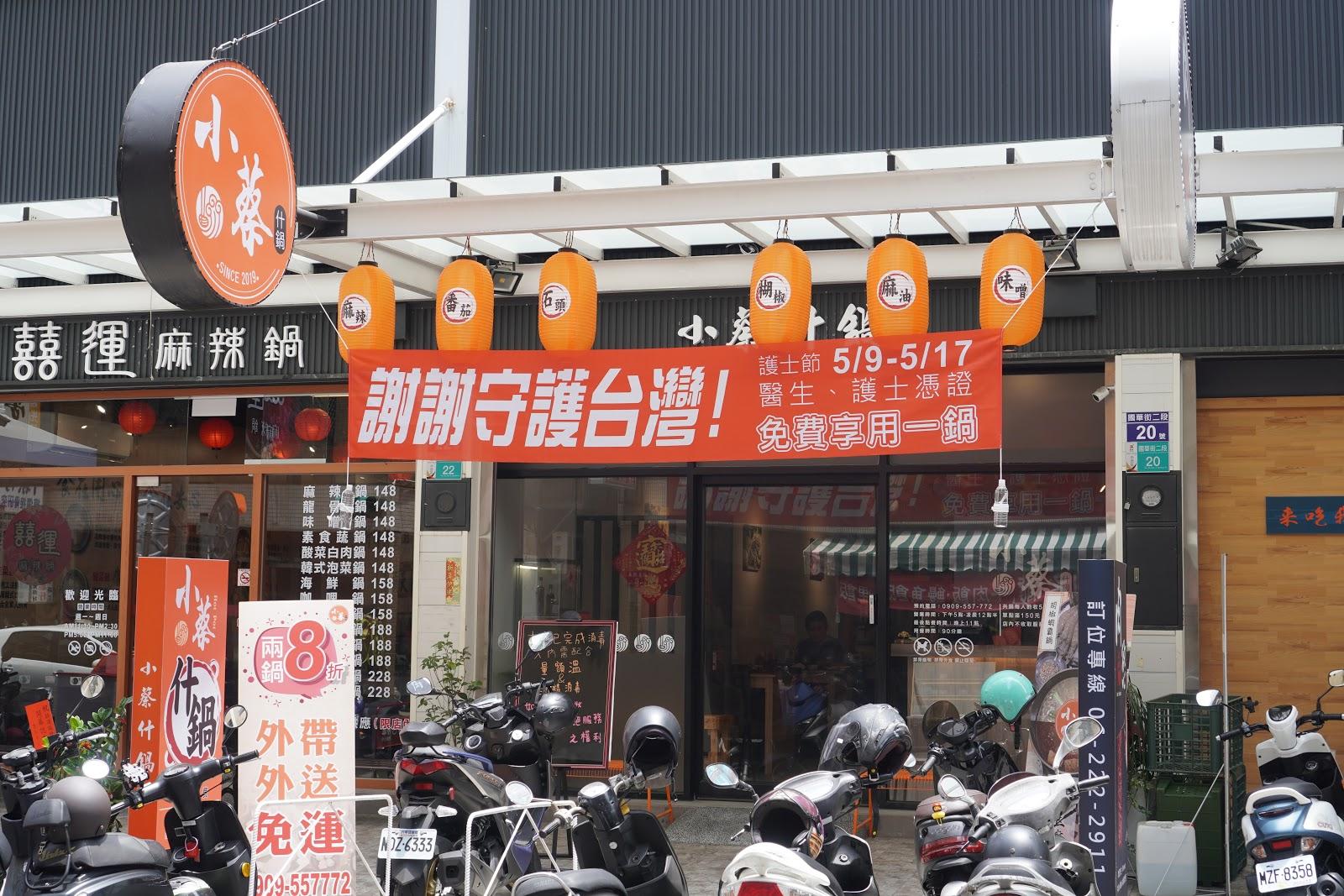 台南中西區美食【小蔡什鍋】店家外觀