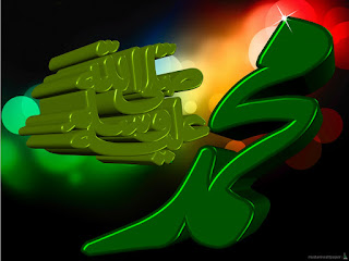 Islamic 3D Wallpaper Muhammad Calligraphy