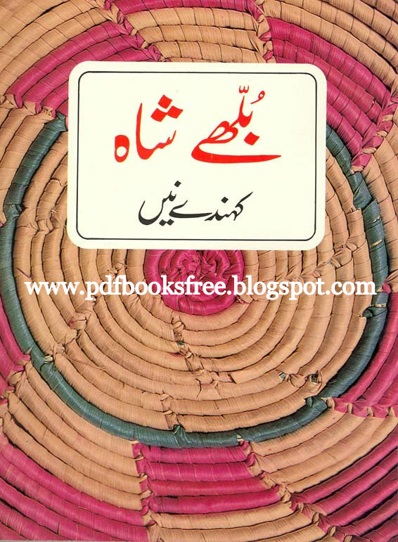 And pdf novels urdu books free
