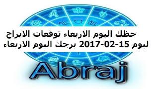 حظك اليوم الاربعاء توقعات الابراج ليوم 15-02-2017 برجك اليوم الاربعاء