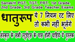 sanskrit grammar dhaatu roop
