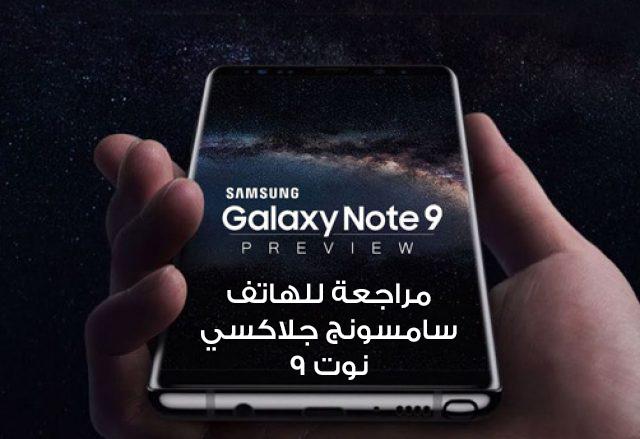 سعر ومواصفات هاتف سامسونج جلاكسي نوت 9 الجديد