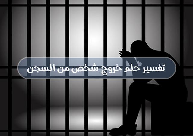 تفسير حلم خروج شخص من السجن