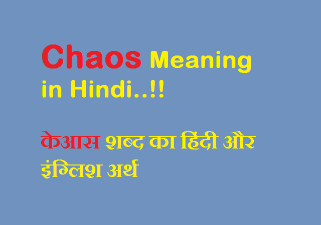 Chaos Meaning in Hindi