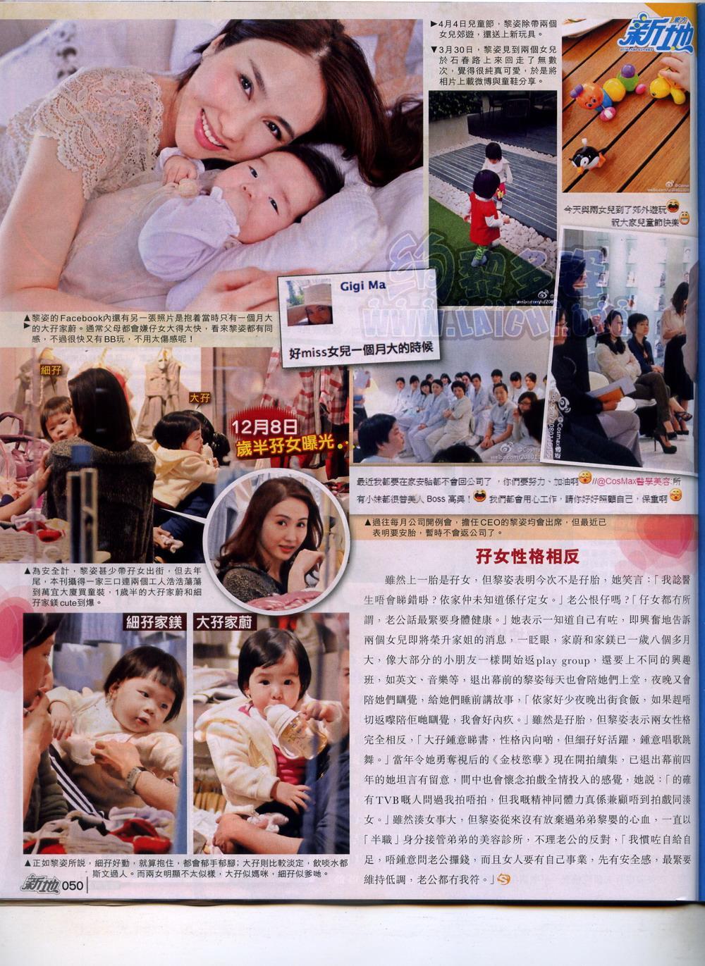 Cathy Tsui Pregnant Again 14