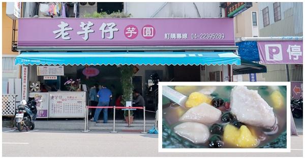 台中北屯|老芋仔芋圓|大坑人氣排隊名店|使用大甲芋頭的芋圓|地震公園旁